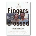 実は英語に「頑張って」の直訳はないので「Fingers Crossed」と言います