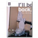 「トイレに行ってくる」は英語で「I'll be back.」(←かっこいい)